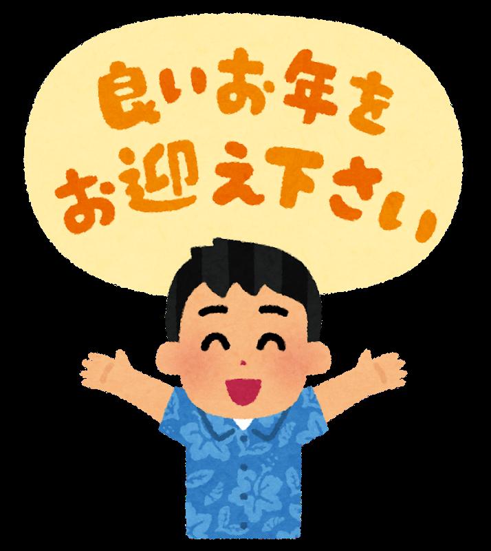f:id:yunemiru:20181228172055p:plain