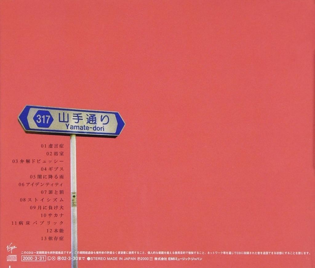 f:id:yungblog:20171015154558j:plain