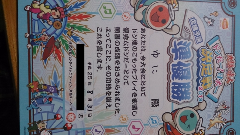f:id:yuni_ran_dorus:20130901215929j:plain
