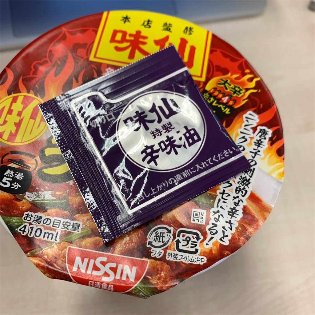 f:id:yunico_jp:20210406131748j:image