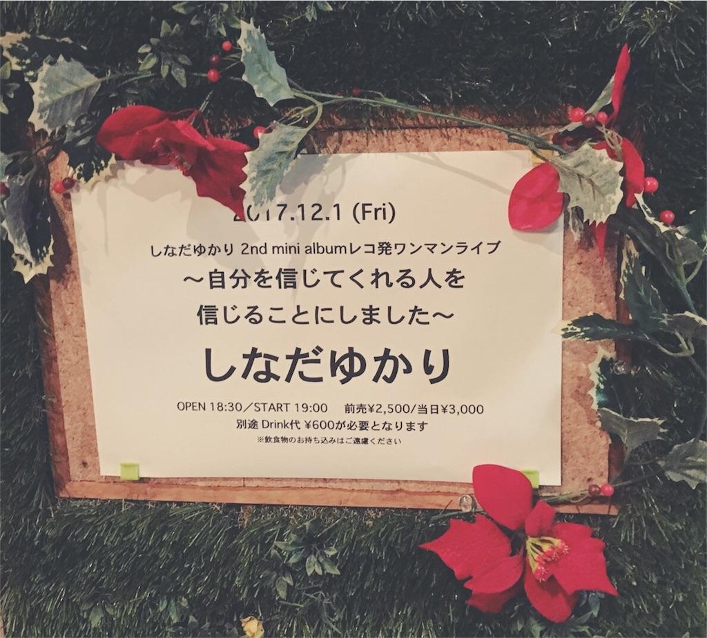 f:id:yunkeru75:20171217111347j:image