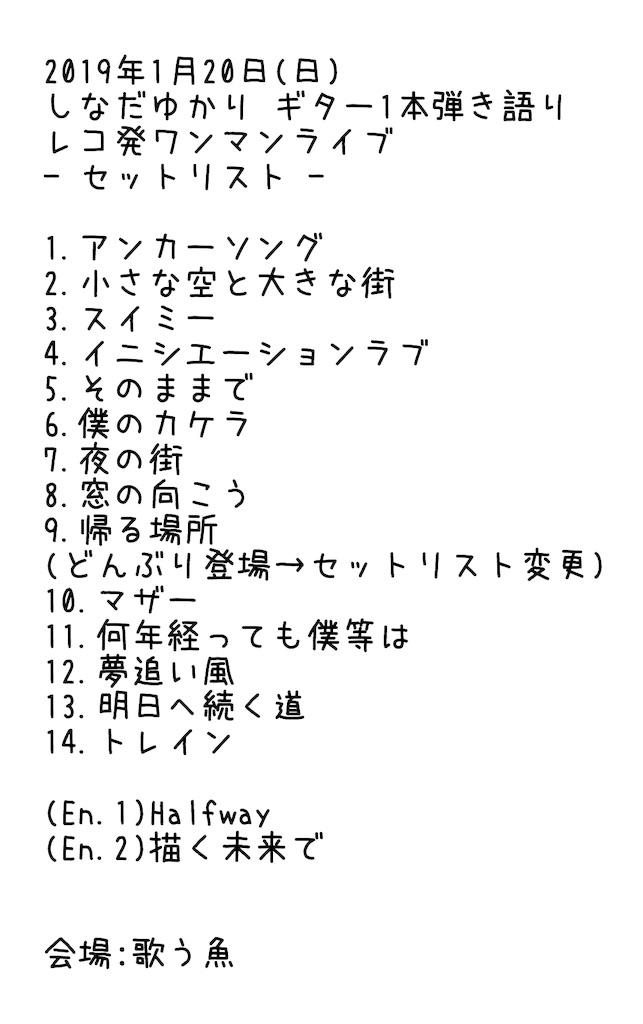 f:id:yunkeru75:20190121205532j:image