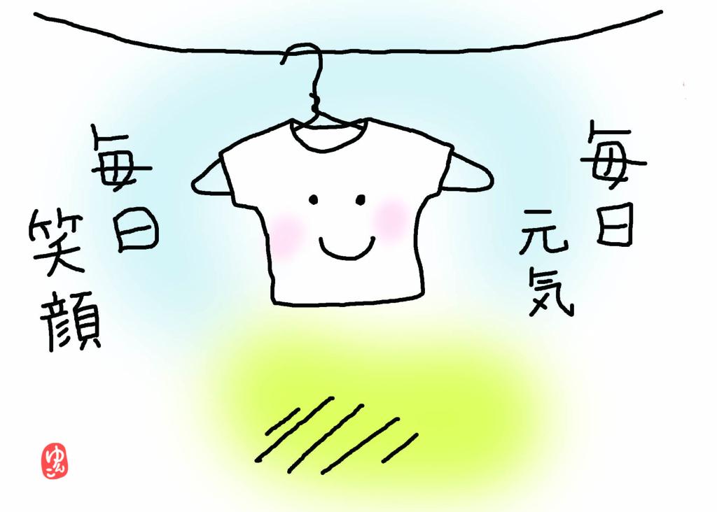 f:id:yunko39:20180821111947j:plain