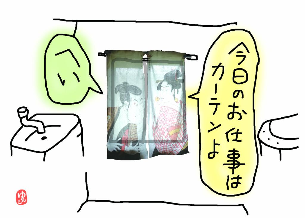 f:id:yunko39:20180822215042j:plain