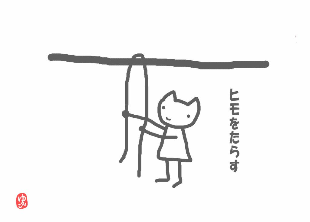f:id:yunko39:20180826211526j:plain