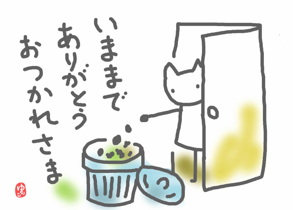 f:id:yunko39:20180827212546j:plain