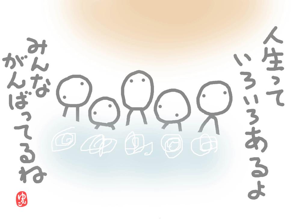 f:id:yunko39:20180901225347j:plain