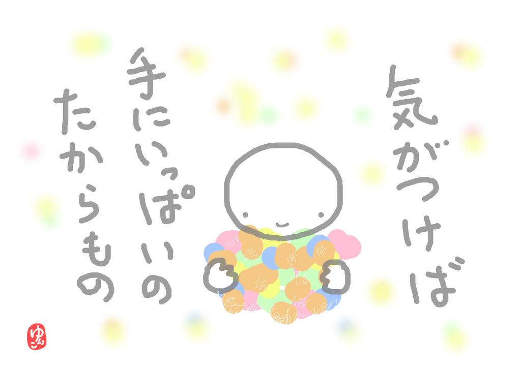 f:id:yunko39:20180902212556j:plain