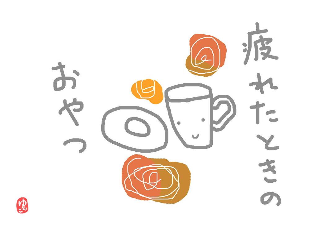 f:id:yunko39:20180903230215j:plain