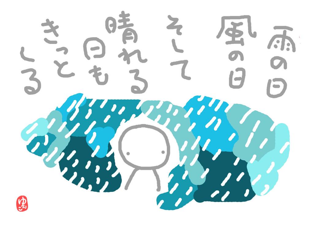 f:id:yunko39:20180904215014j:plain