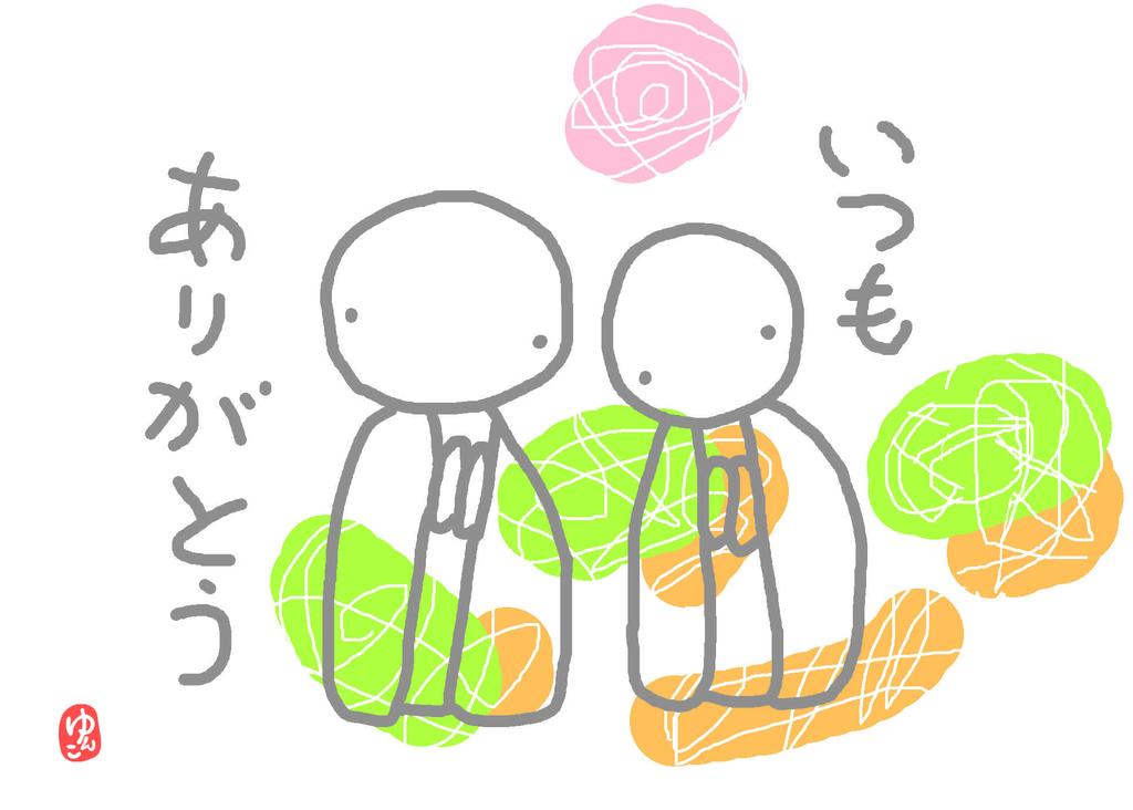 f:id:yunko39:20180905221942j:plain