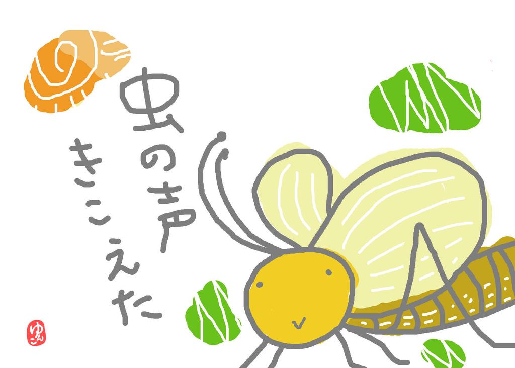 f:id:yunko39:20180907224430j:plain