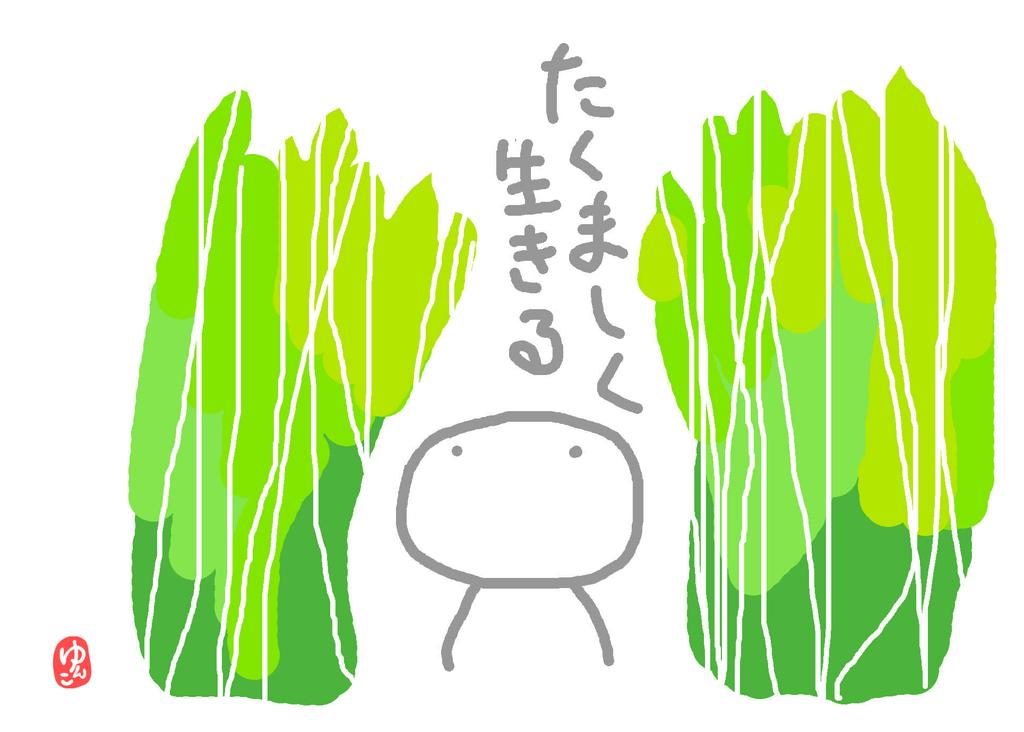 f:id:yunko39:20180908203804j:plain