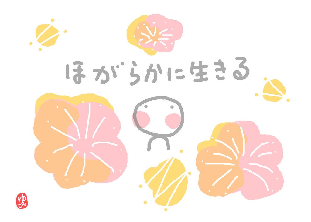 f:id:yunko39:20180909211835j:plain