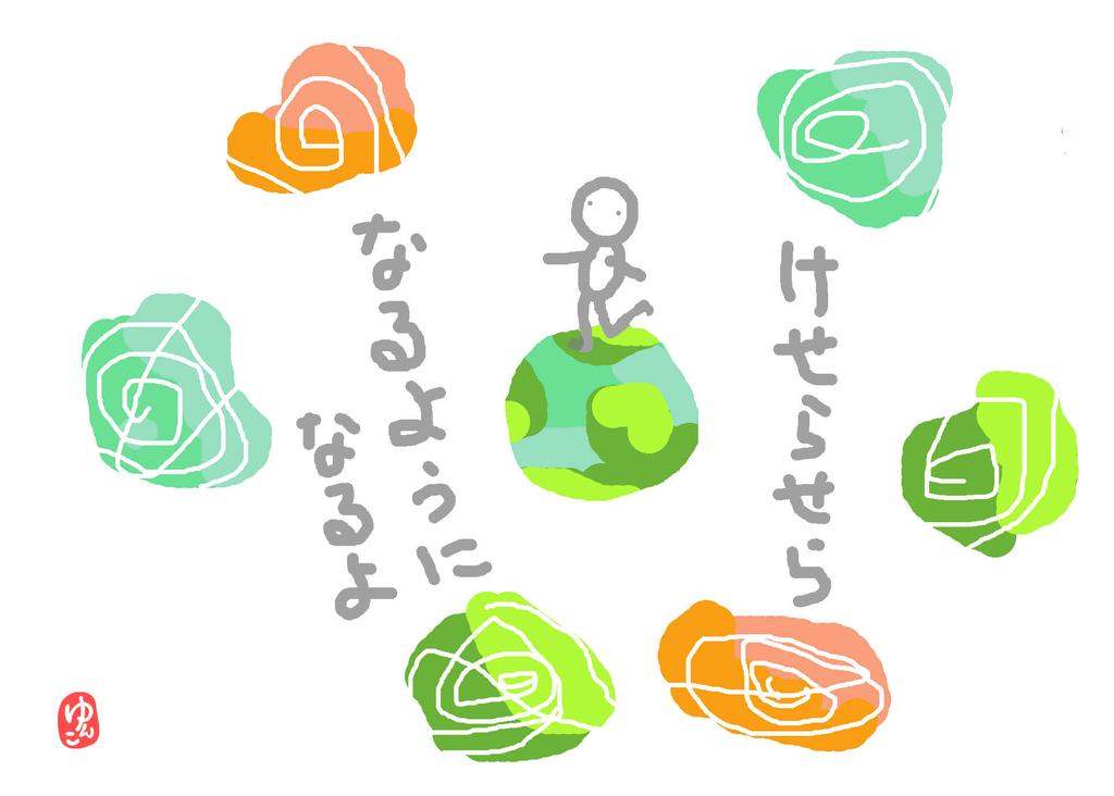 f:id:yunko39:20180912232358j:plain
