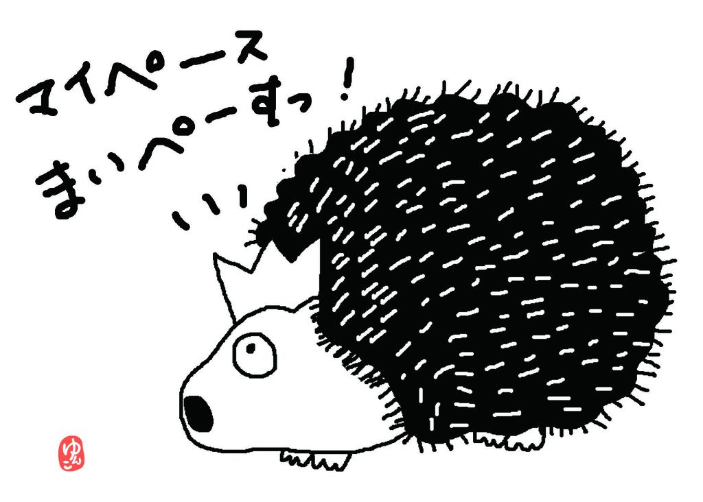 f:id:yunko39:20180913214053j:plain
