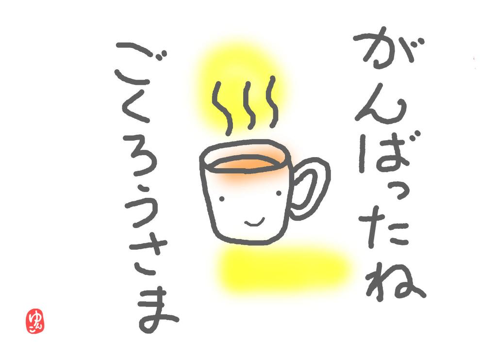 f:id:yunko39:20180914224806j:plain