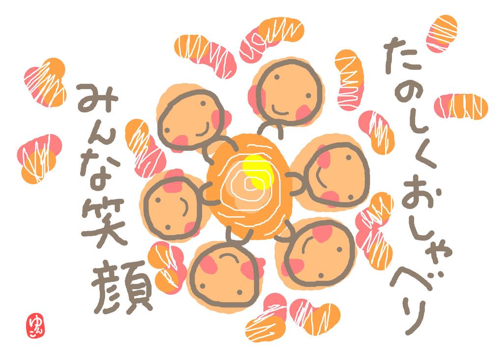 f:id:yunko39:20180915210655j:plain