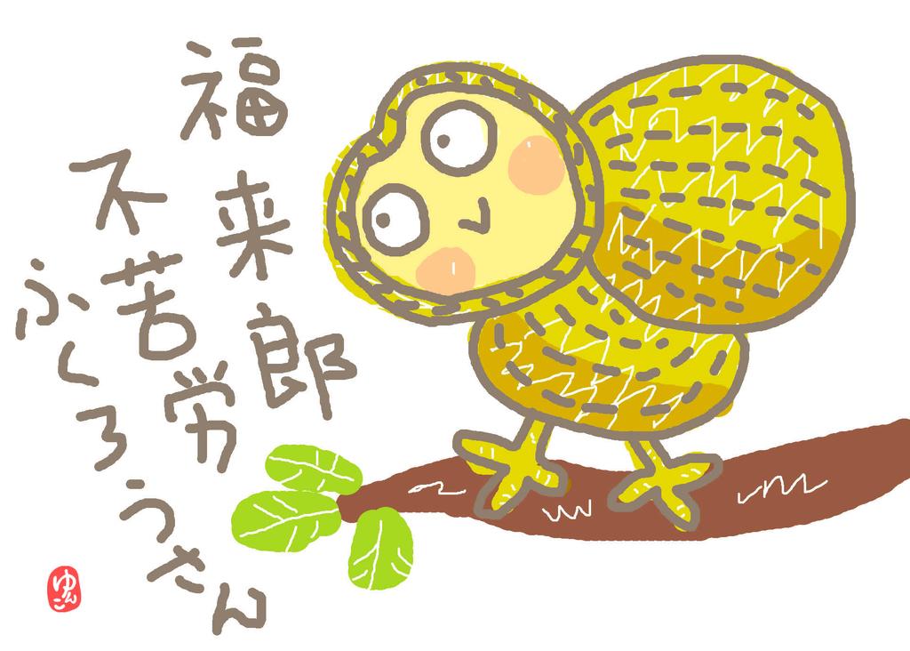 f:id:yunko39:20180920214802j:plain