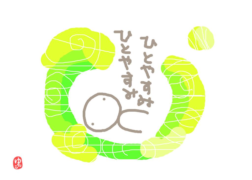f:id:yunko39:20180923000722j:plain