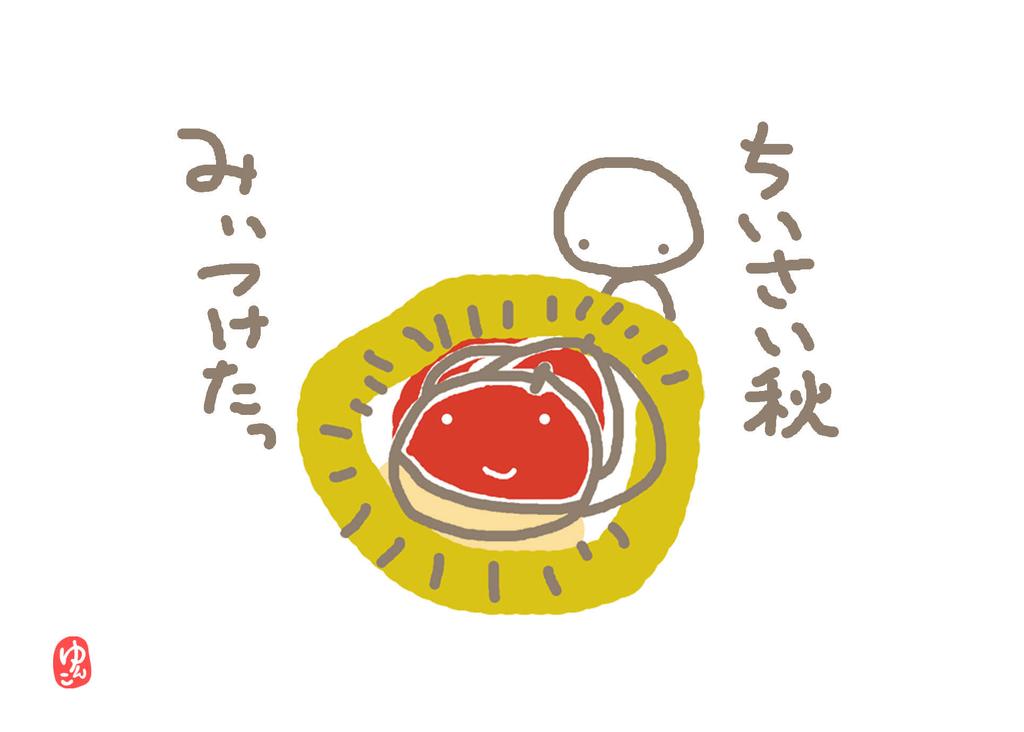 f:id:yunko39:20180923225048j:plain