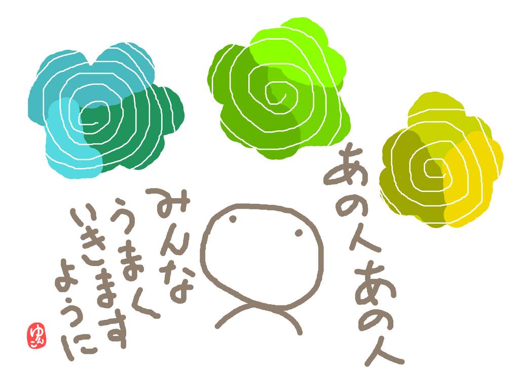 f:id:yunko39:20180928213233j:plain