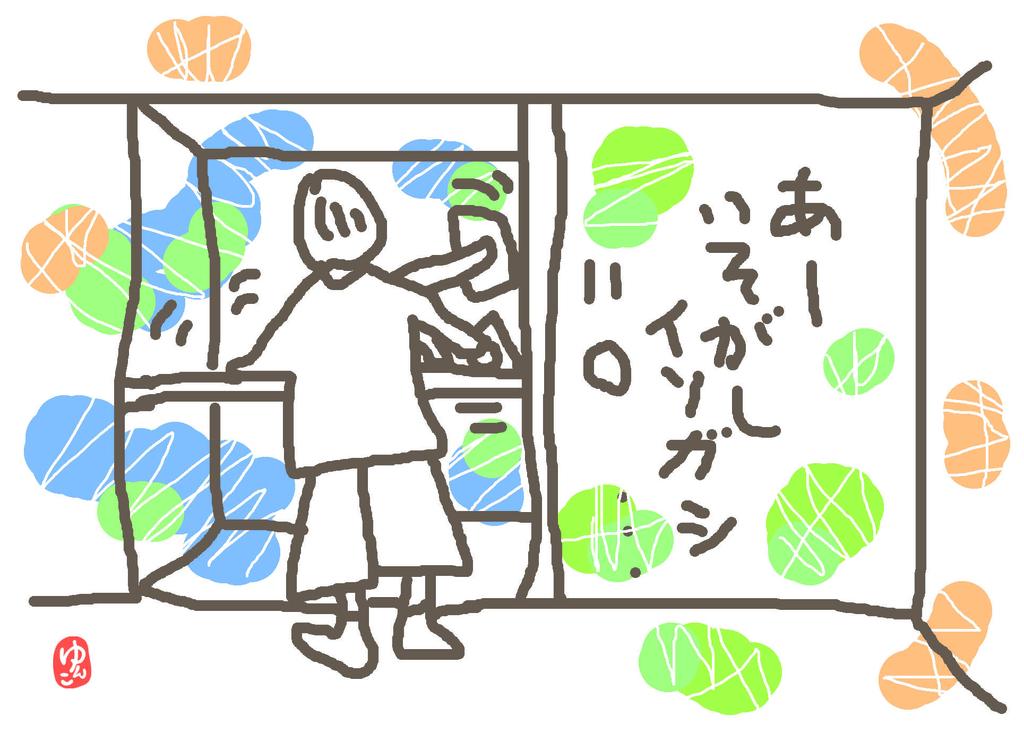 f:id:yunko39:20181207223422j:plain