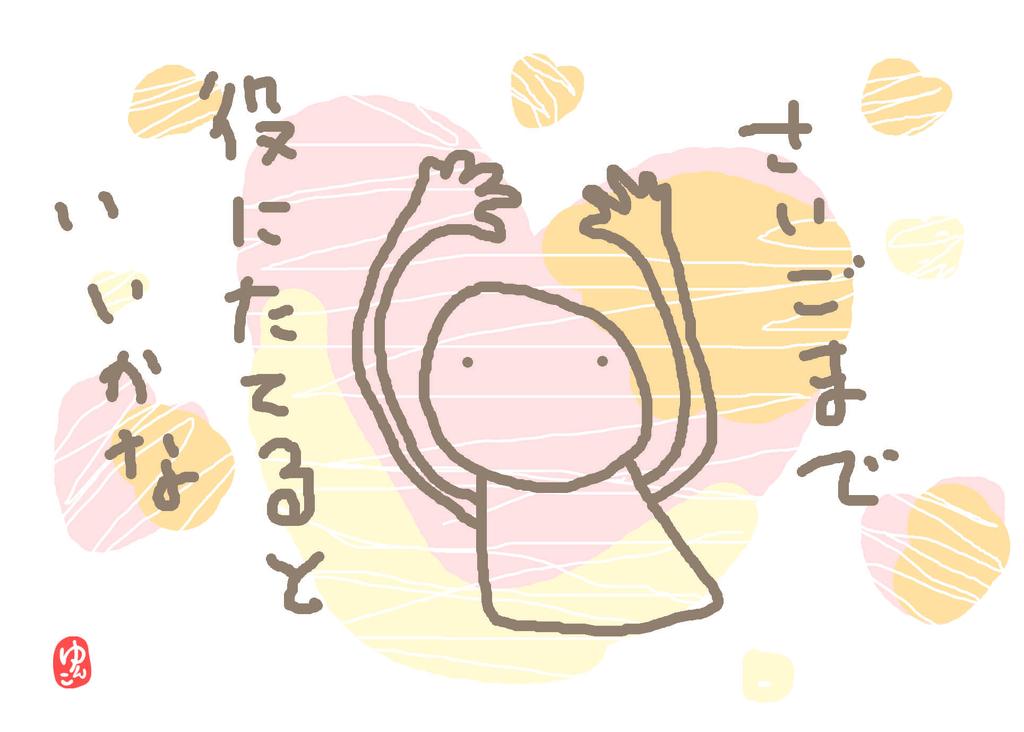 f:id:yunko39:20181220232828j:plain