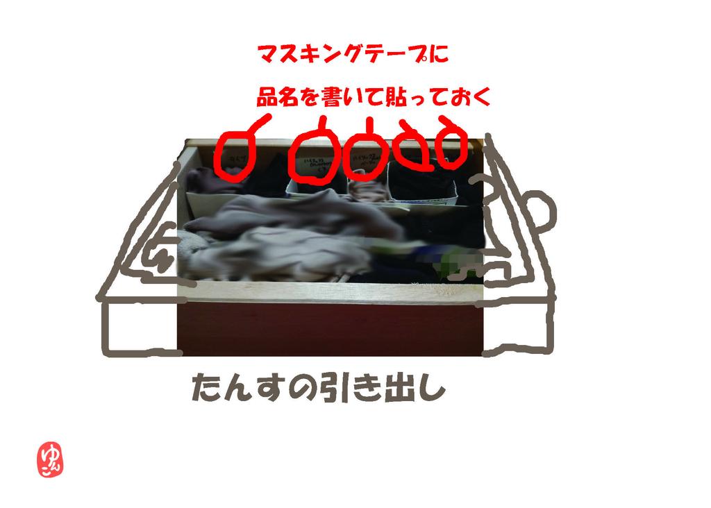 f:id:yunko39:20181227101311j:plain