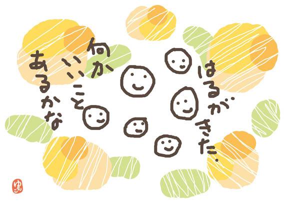 f:id:yunko39:20190312220606j:plain