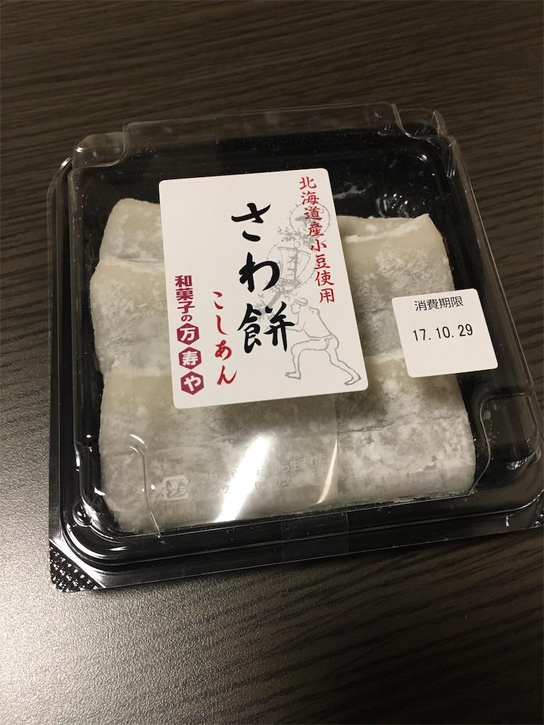 f:id:yunko_ebay:20171028202815j:image