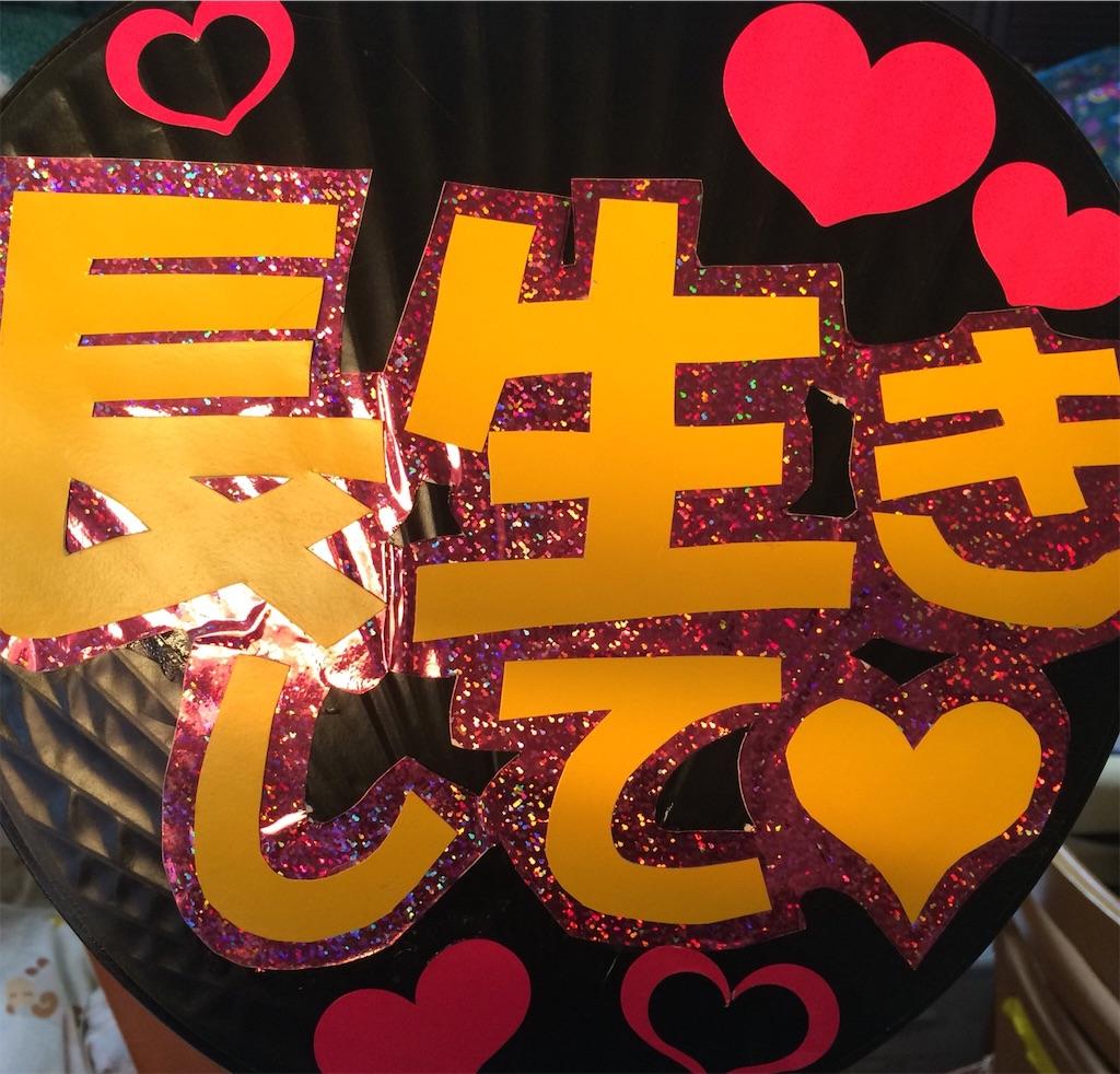 f:id:yunokihana:20170404192235j:image