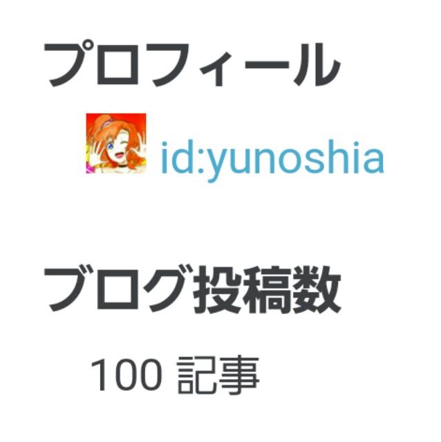 f:id:yunoshia:20170212225802j:image