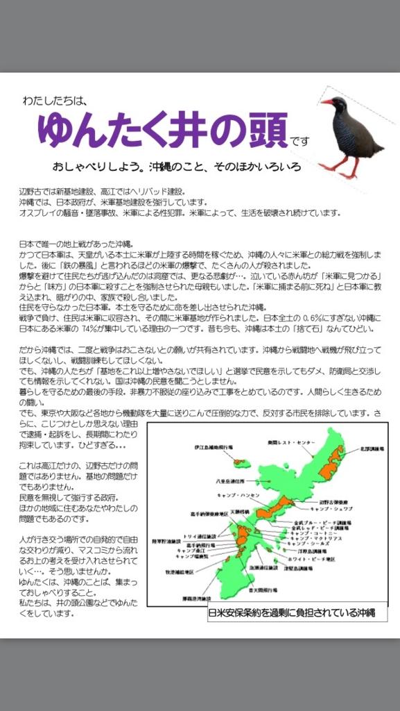 f:id:yuntakuinokashira:20170204105317j:plain