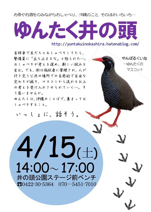 f:id:yuntakuinokashira:20170328172636j:plain