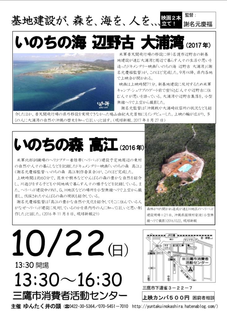 f:id:yuntakuinokashira:20171007231859p:plain