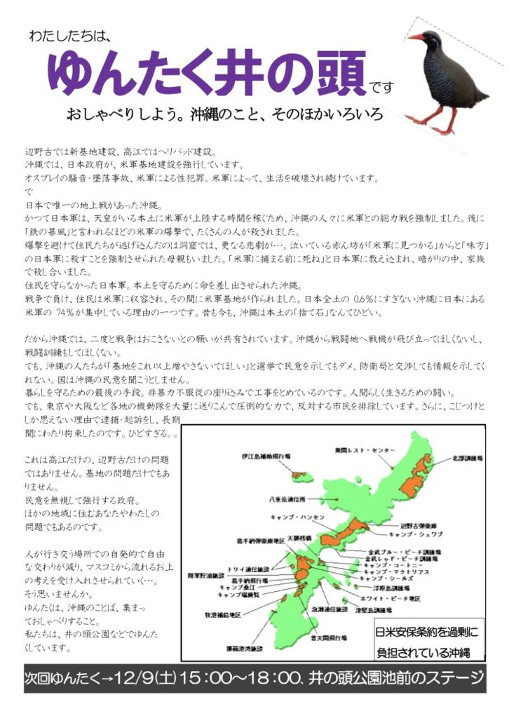 f:id:yuntakuinokashira:20171007231936p:plain