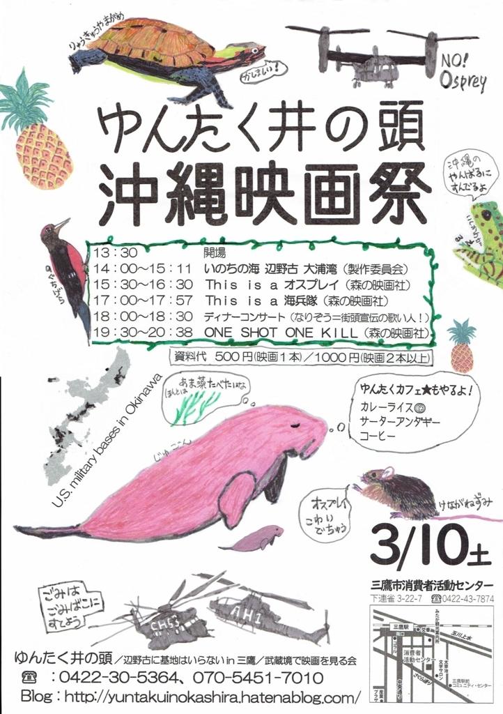 f:id:yuntakuinokashira:20180225175040j:plain