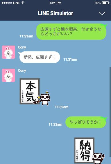 お習字パンダ使用例