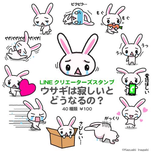 ウサギは寂しいとどうなるの?