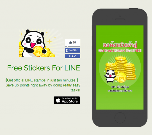 FreestickersForLINE0
