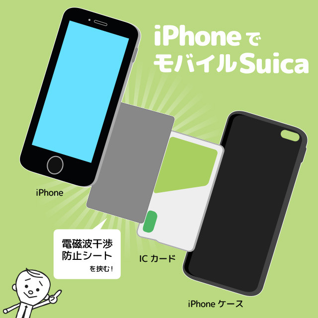 iPhoneSuica