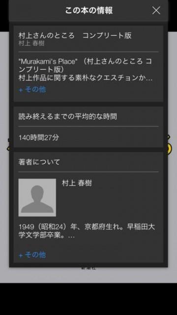murakami140