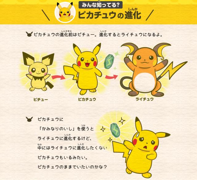 pikachu_zukan_2