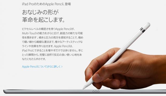 ApplePencil1