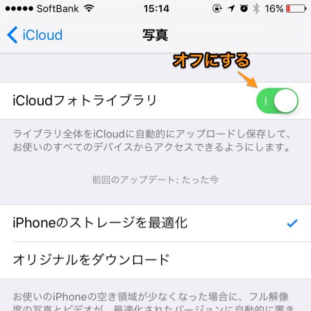 「iCloudフォトライブラリ」をオフ