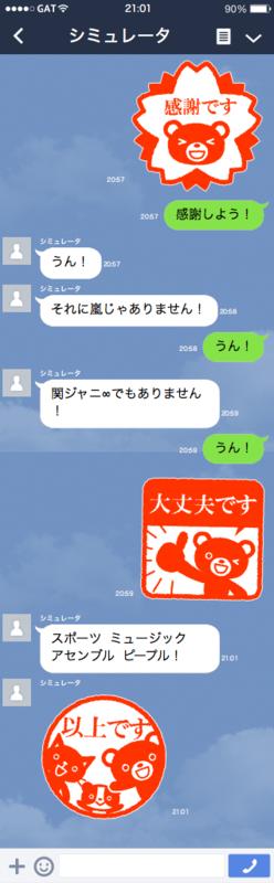 ハンコ・ダ・クマ【敬語編】使用例