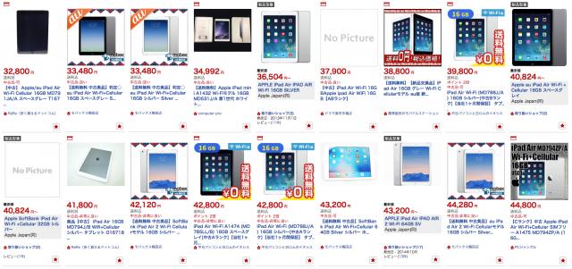 楽天市場で「iPad Air 中古」で探すと3万円台で帰るものもたくさん見つかります。