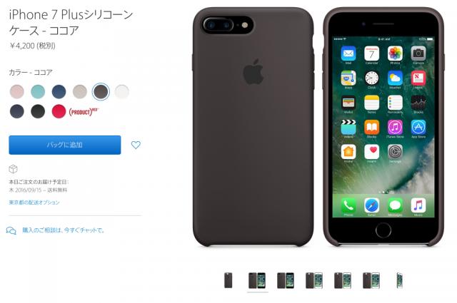 iphone7case0