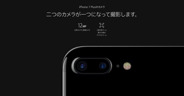 iPhone7 Plusのデュアルレンズ